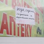 """В Вятчино может появится аптечный пункт. Фото: архив газеты """"Глобус""""."""