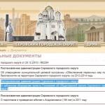 В Серове обсуждается проект положения об Общественной палате