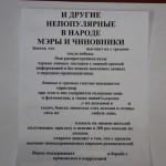 Избирательные штабы приводят примеры нарушений в Серове и Сосьве