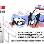 В Москве 100 тысяч человек требуют провести честные перевыборы