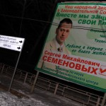 Сергей Семеновых хочет опротестовать итоги голосования из-за нарушений