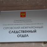 По обоим фактам Серовским межрайонным следственным отделом СУ СК РФ по Свердловской области заведены два уголовных дела по статье «Убийство». Фото из архива редакции.