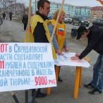 Серовские эсеры провели пикет за повышение МРОТ до прожиточного минимума