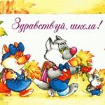 В школах Серова прошли переклички перед новым учебным годом