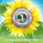 На Урале прошел фестиваль туристического кино