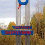 Надпись «Поселок Энергетиков» видна издалека. Фото Николая Попова.