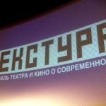 Театр Чехова едет на международный фестиваль театра и кино