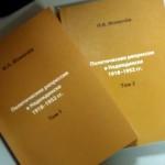 Книга о политических репрессиях в Надеждинске-Серове выходит в свет