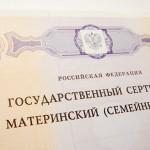 Государственный Сертификат на материнский это капитал денежные средства, выделяемые государством для материальной поддержки семей, в которых после 1 января 2007 года родились или были усыновлены второй, третий или последующие дети. Фото: интернет-источники.