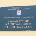 Боле двух лет заявления на предоставление субсидии принимаются в правлении капитального строительства администрации города. Фото: Владислава Бурнашева.