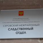 В подвале многоквартирного дома Серова найден труп мужчины