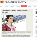 Глава Серова дала интервью