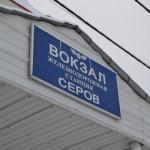"Вокзал Серова. Фото: газета ""Глобус""."