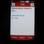 Следствие: СМС-сообщения с телефона пилота Ан-2 Кашапова - технический сбой