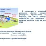Серов представил инвестпроекты на прошедшем совещании в Северном управленческом округе