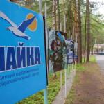 """Летом 2017 года в Серове будет работать 2 загородных оздоровительных лагеря. Фото: газета """"Глобус""""."""