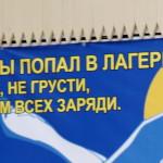 """Проверки в лагерях. Фото: газета """"Глобус""""."""
