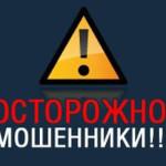 Мошенники за три дня выманили у доверчивых серовчан более 87 тысяч рублей