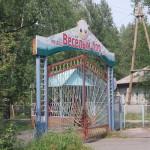 Серовский лагерь