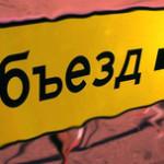 В Серове в День города перекроют улицы