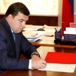 Евгений Куйвашев подписал указ о проведении Дня пенсионера в Свердловской области