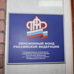 Пенсионный фонд Серова едет в села