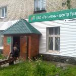 Июльскую компенсацию за услуги ЖКХ серовские льготники получат в сентябре