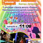 Серовских школьников приглашают на праздничное шоу!