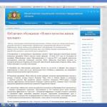 В Свердловской области началось публичное обсуждение проекта программы «Новое качество жизни уральцев»
