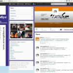 """Найти нас в """"Твиттере"""" можно по ссылке https://twitter.com/serovglobus. Фото с сайта twitter.com"""