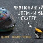 За креативный шлем госавтоинспекторы в Серове обещают скутер