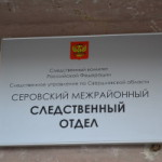 """Фото: архив газеты """"Глобус"""""""