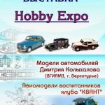 В Серовском историческом музее выставят авиамодели и мини-модели автомобилей