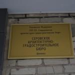 Межевое дело: серовский бюджет заплатил более 3 миллионов 800 тысяч рублей за не сделанную работу