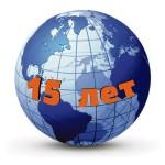 СКОРО «ГЛОБУСУ» – 15 ЛЕТ: отметим праздник вместе!