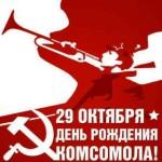 В юбилей ВЛКСМ в Серове состоится комсомольский слет