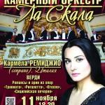 Трансляция концерта в честь 200-летия Верди состоится в центральной городской библиотеке Серова