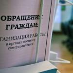 В администрации Серова подведены итоги работы с обращениями граждан за 9 месяцев текущего года
