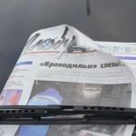 """""""Глобус"""" на стекле"""" – выглядел вот так. Фото: газета """"Глобус"""""""