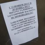 В Серовском УФМС исчерпан «лимит» талонов на загранпаспорта