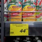 Сок, если судить по ценнику на витрине, стоит 44,9 руб. Фото: предоставлено читателями