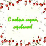 Позитивчик: поздравление с Новым годом от юных серовчан (видео)