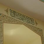 Мечеть изнутри украшена росписями и надписями из Корана.