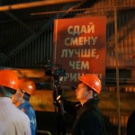 Мотивационные плакаты внутри заводских цехов.