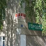 """На табличку с адресом помещен логотип управляющей компании, дом обслуживает она довольно давно. Фото: Алексей Пасынков, """"Глобус"""""""