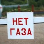 Ограничение подачи газа на котельные Серова перенесено на 1 сентября