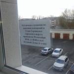 """Объявление о проведении публичных слушаний в мэрии были размещены между этажами в лестничных пролетах. Фото: Екатерина Баязитова, """"Глобус"""""""