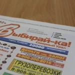 """Фото: Павел Владимиров, """"Глобус"""""""