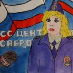 Иллюстрация с сайта ГУ МВД России по Свердловской области