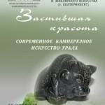 Серовчан приглашают полюбоваться на «Застывшую красоту»